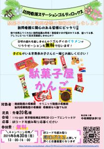 ゴルディロックスイベント開催!6/30
