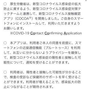 噂のコロナ接触確認アプリがリリースされたってよ。